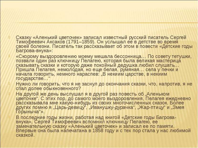 Сказку «Аленький цветочек» записал известный русский писатель Сергей Тимофеев...