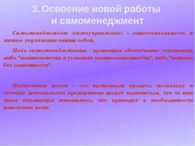 Самоменеджмент (самоуправление) – самостоятельность и личное управление самим...