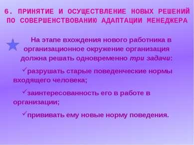 6. ПРИНЯТИЕ И ОСУЩЕСТВЛЕНИЕ НОВЫХ РЕШЕНИЙ ПО СОВЕРШЕНСТВОВАНИЮ АДАПТАЦИИ МЕНЕ...