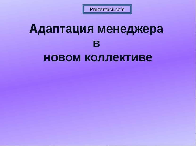 Адаптация менеджера в новом коллективе Prezentacii.com