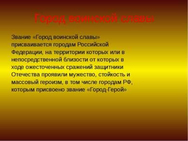Город воинской славы Звание «Город воинской славы» присваивается городам Росс...