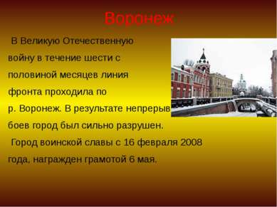 Воронеж В Великую Отечественную войну в течение шести с половиной месяцев лин...