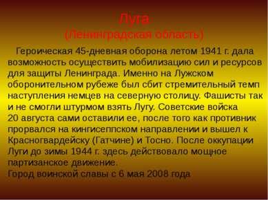 Луга (Ленинградская область) Героическая 45-дневная оборона летом 1941 г. дал...