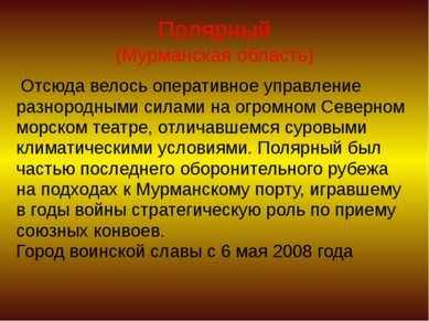 Полярный (Мурманская область) Отсюда велось оперативное управление разнородны...