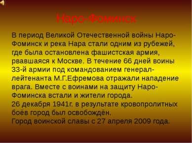 Наро-Фоминск В период Великой Отечественной войны Наро- Фоминск и река Нара с...