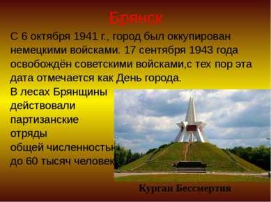 Брянск С 6 октября 1941 г., город был оккупирован немецкими войсками. 17 сент...
