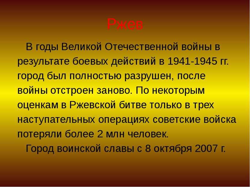 Ржев В годы Великой Отечественной войны в результате боевых действий в 1941-1...