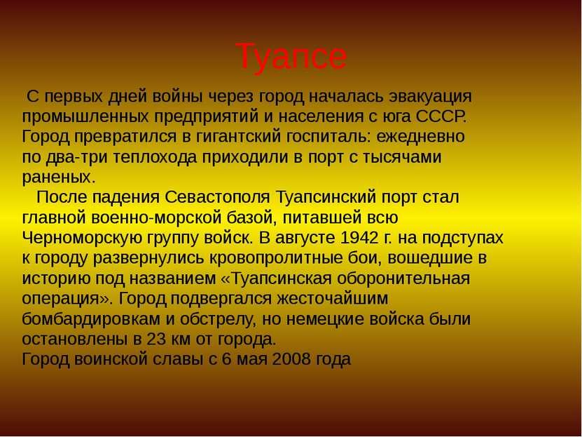Туапсе С первых дней войны через город началась эвакуация промышленных предпр...