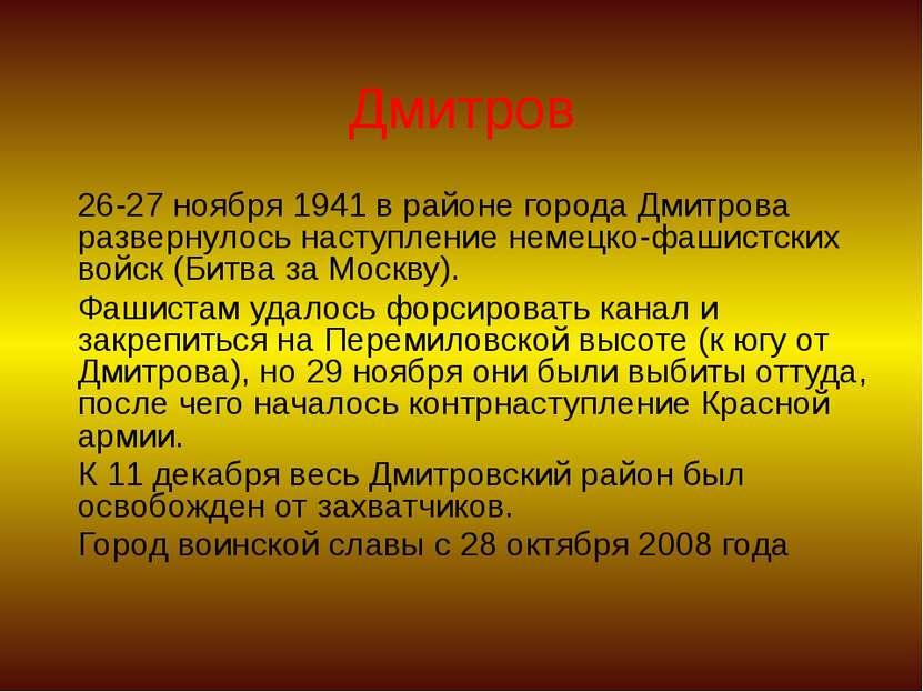 Дмитров 26-27 ноября 1941 в районе города Дмитрова развернулось наступление н...