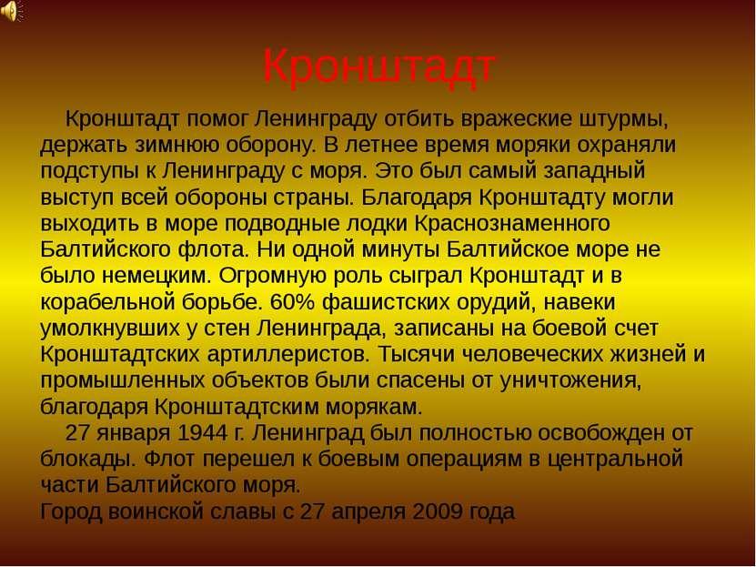 Кронштадт Кронштадт помог Ленинграду отбить вражеские штурмы, держать зимнюю ...