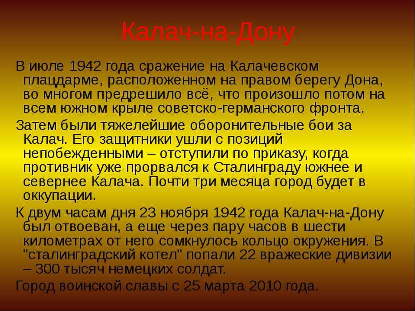 Калач-на-Дону В июле 1942 года сражение на Калачевском плацдарме, расположенн...