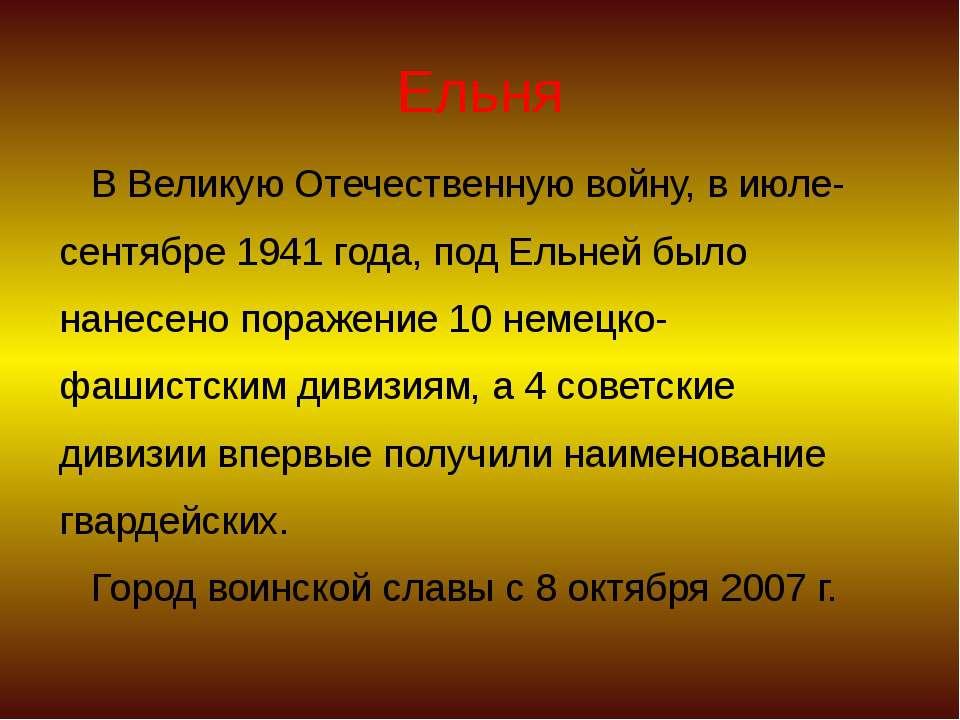 Ельня В Великую Отечественную войну, в июле- сентябре 1941 года, под Ельней б...