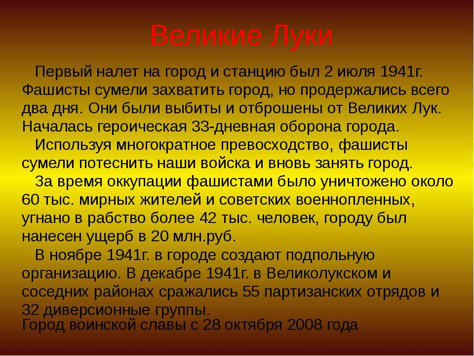 Великие Луки Первый налет на город и станцию был 2 июля 1941г. Фашисты сумели...