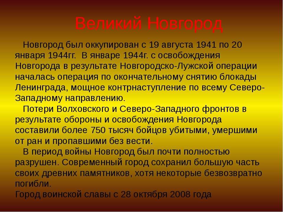 Великий Новгород Новгород был оккупирован с 19 августа 1941 по 20 января 1944...