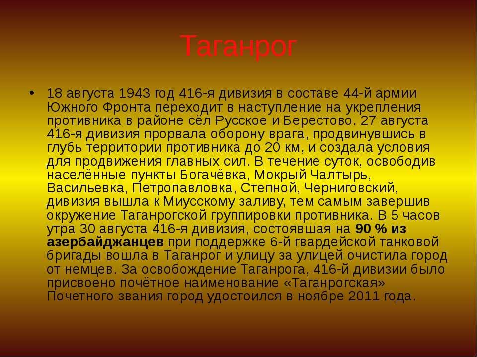 Таганрог 18 августа 1943 год 416-я дивизия в составе 44-й армии Южного Фронта...