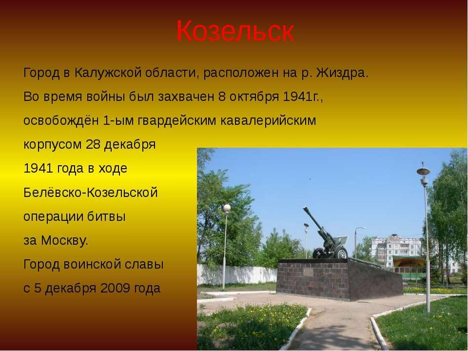 Козельск Город в Калужской области, расположен на р. Жиздра. Во время войны б...