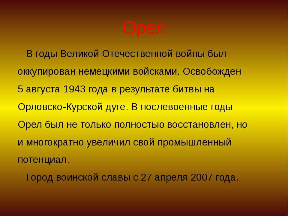Орел В годы Великой Отечественной войны был оккупирован немецкими войсками. О...