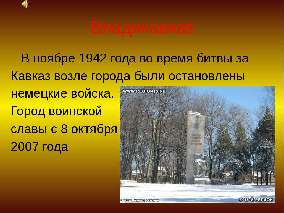 Владикавказ В ноябре 1942 года во время битвы за Кавказ возле города были ост...