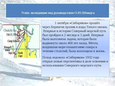 1 октября «Сибиряков» прошёл через Берингов пролив в воды Тихого океана. Впер...
