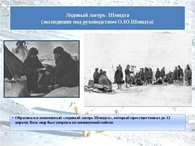 Образовался знаменитый «ледовый лагерь Шмидта», который просуществовал до 13 ...