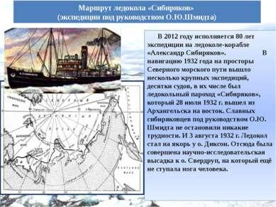 Маршрут ледокола «Сибиряков» (экспедиции под руководством О.Ю.Шмидта) В 2012 ...