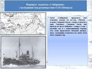 Затем «Сибиряков» продолжал своё плавание дальше на во сток. Обогнув острова ...
