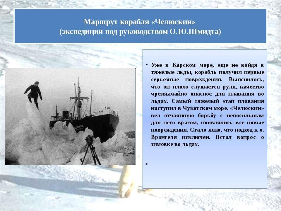 Уже в Карском море, еще не войдя в тяжелые льды, корабль получил первые серье...