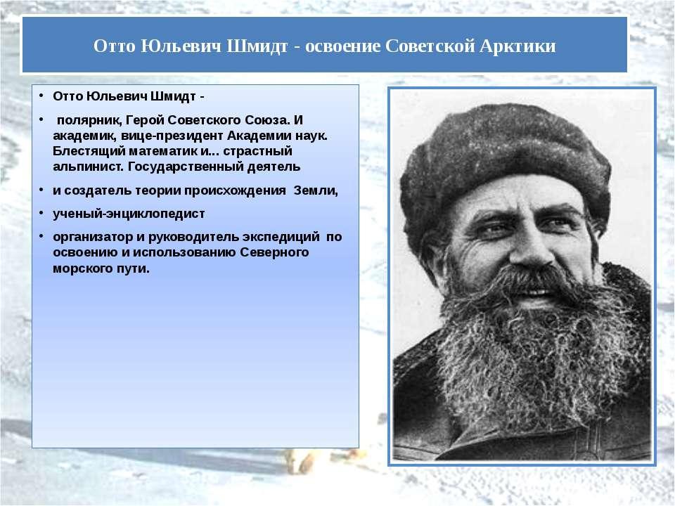 О. Ю. Шмидт Отто Юльевич Шмидт - полярник, Герой Советского Союза. И академик...