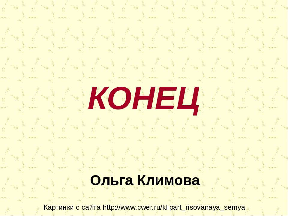 КОНЕЦ Ольга Климова Картинки с сайта http://www.cwer.ru/klipart_risovanaya_semya