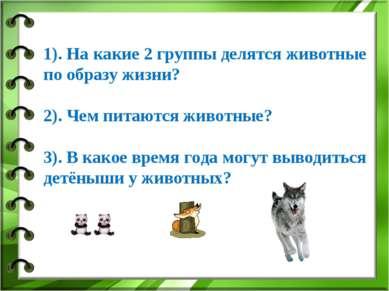 1). На какие 2 группы делятся животные по образу жизни? 2). Чем питаются живо...
