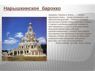 Нарышкинское барокко «Церковь Покрова в Филях... — лёгкая кружевная сказка......