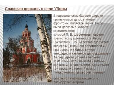 Спасская церковь в селе Уборы В нарышкинском барокко широко применялись декор...