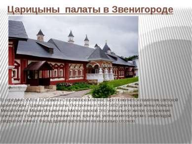 Царицыны палаты в Звенигороде В середине XVII в. в Саввино-Сторожевском монас...