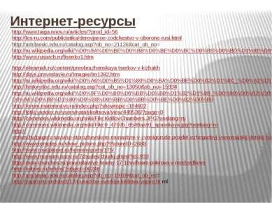 Интернет-ресурсы http://www.taiga.nnov.ru/articles/?prod_id=56 http://les-ru....