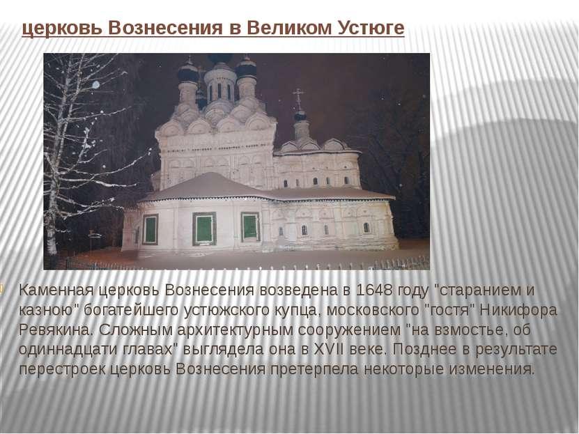церковь Вознесения в Великом Устюге Каменная церковь Вознесения возведена в 1...