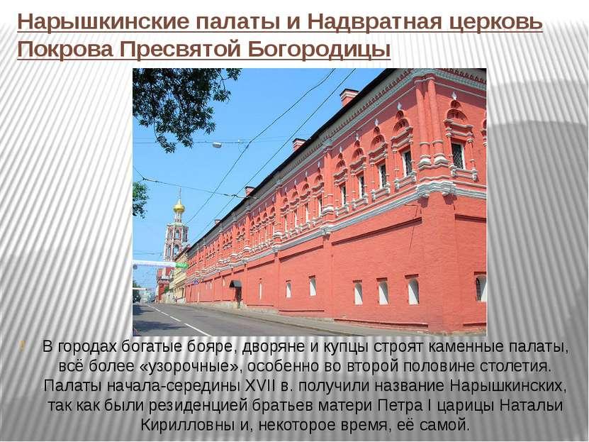 Нарышкинские палаты и Надвратная церковь Покрова Пресвятой Богородицы В город...