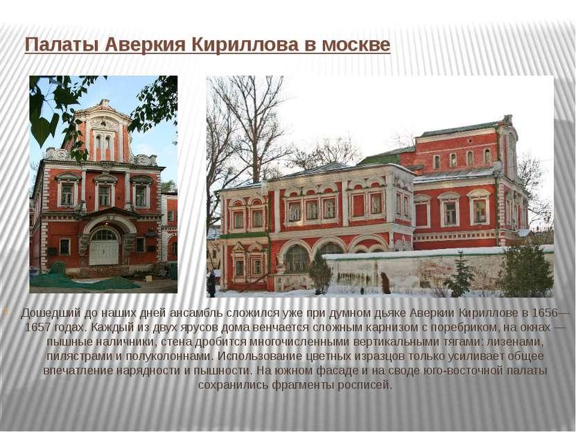 Палаты Аверкия Кириллова в москве Дошедший до наших дней ансамбль сложился уж...