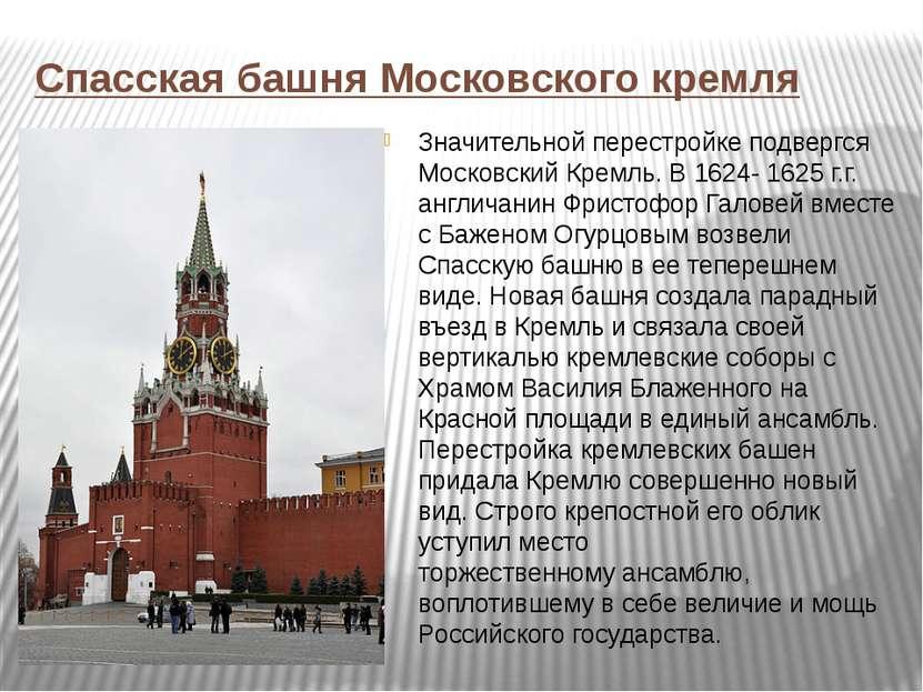 Спасская башня Московского кремля Значительной перестройке подвергся Московск...