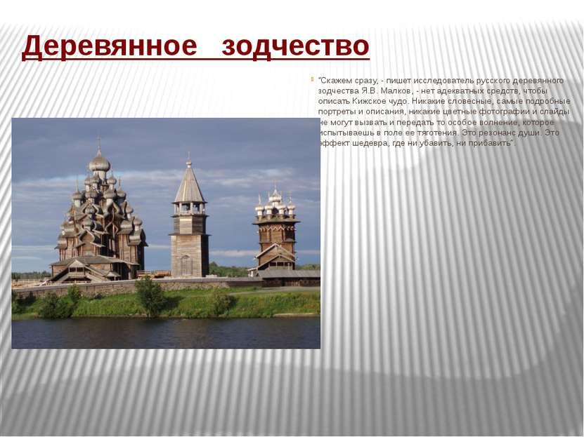 """Деревянное зодчество """"Скажем сразу, - пишет исследователь русского деревянног..."""