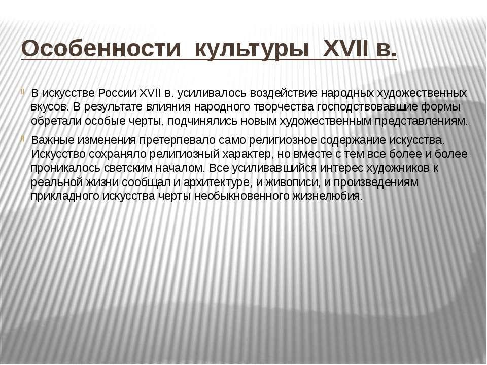 Особенности культуры XVII в. В искусстве России XVII в. усиливалось воздейств...