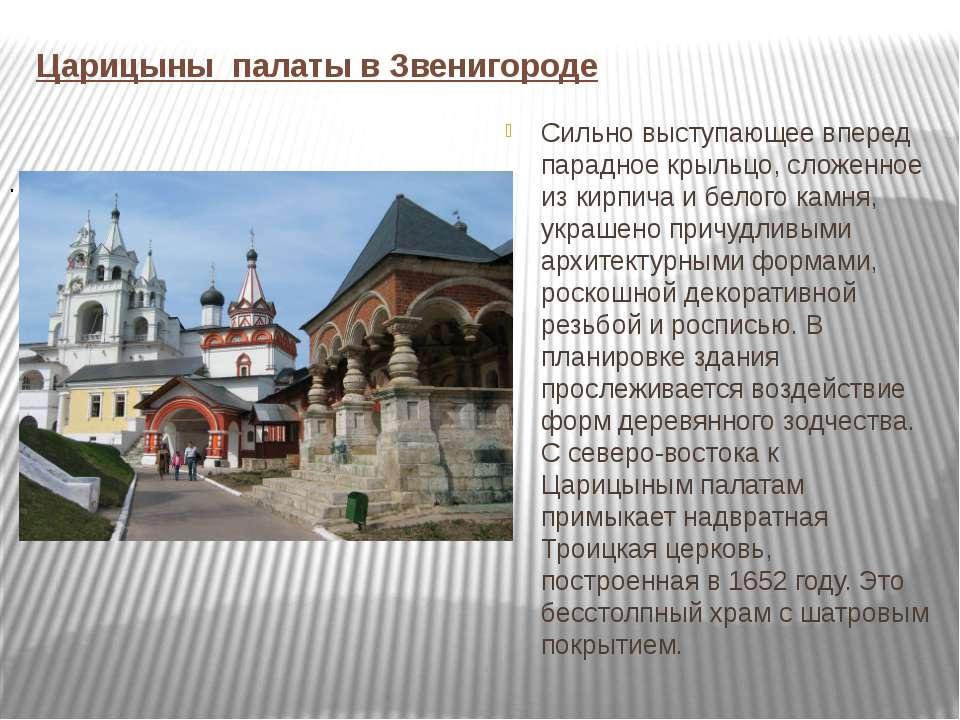 Царицыны палаты в Звенигороде Сильно выступающее вперед парадное крыльцо, сло...