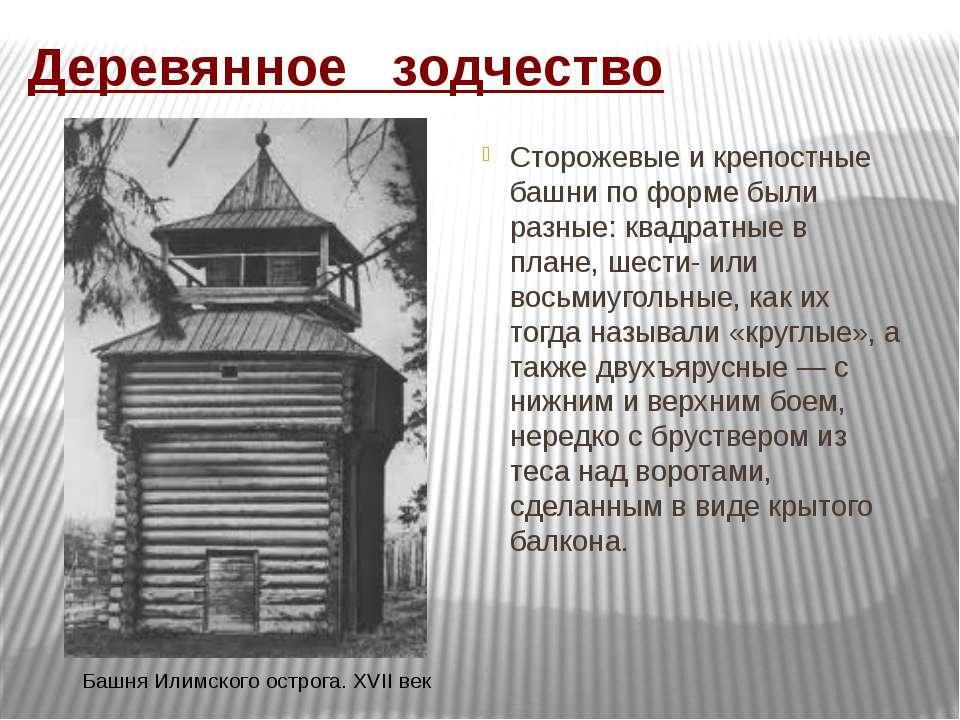 Деревянное зодчество Сторожевые и крепостные башни по форме были разные: квад...