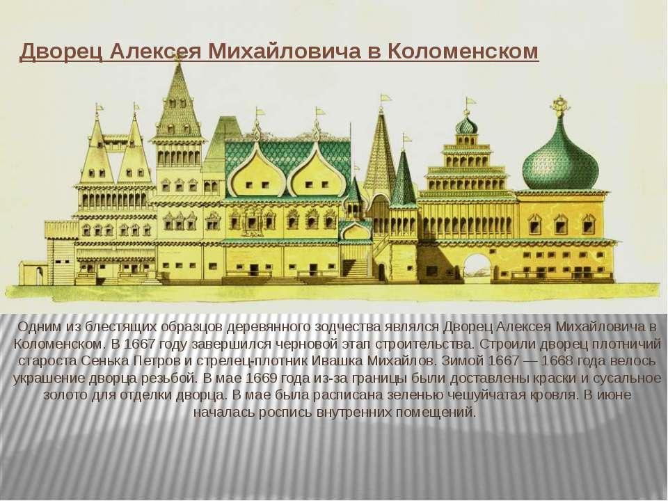 Одним из блестящих образцов деревянного зодчества являлся Дворец Алексея Миха...