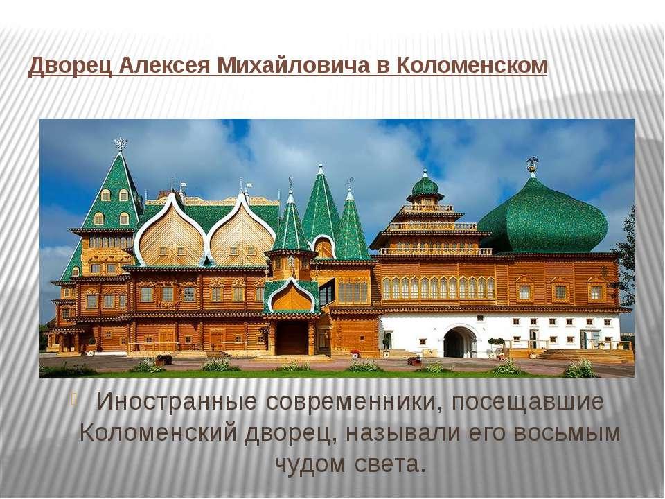 Дворец Алексея Михайловича в Коломенском Иностранные современники, посещавшие...