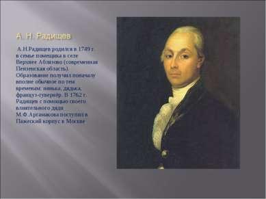 А.Н.Радищев родился в 1749 г. в семье помещика в селе Верхнее Аблязово (совре...