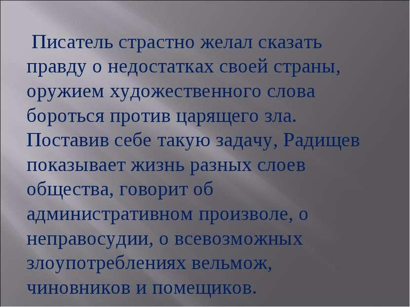 Писатель страстно желал сказать правду о недостатках своей страны, оружием ху...