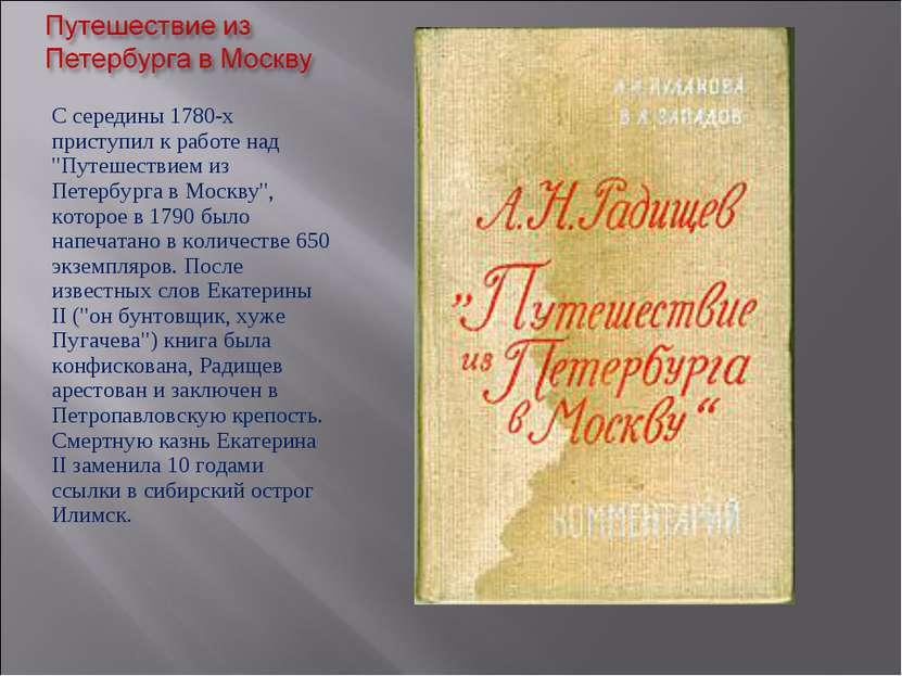 """С середины 1780-х приступил к работе над """"Путешествием из Петербурга в Москву..."""