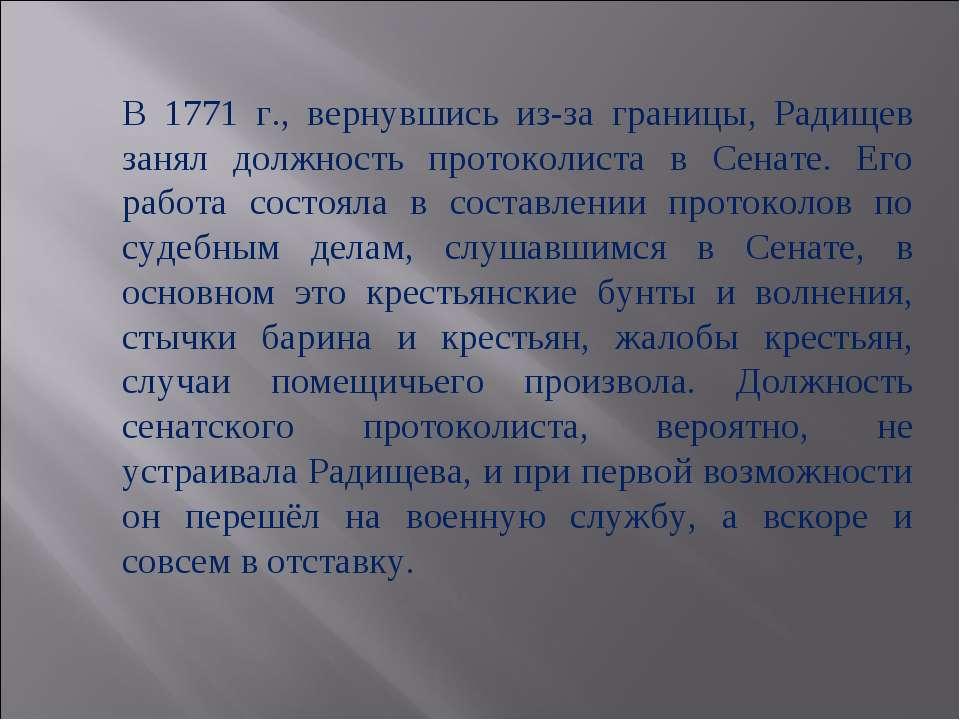 В 1771 г., вернувшись из-за границы, Радищев занял должность протоколиста в С...