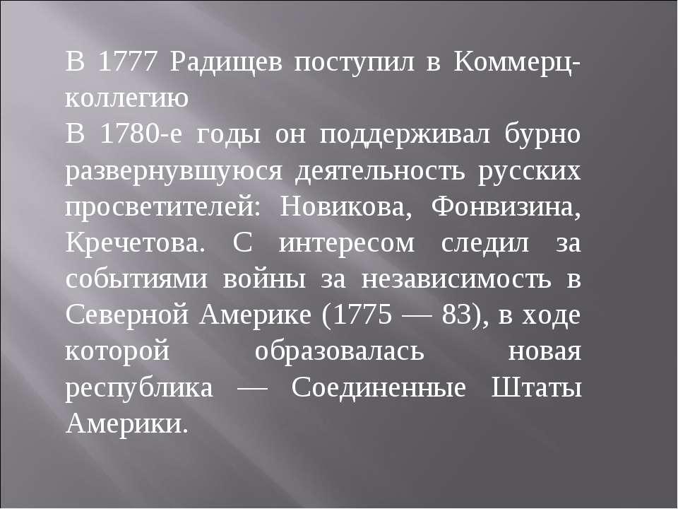 В 1777 Радищев поступил в Коммерц-коллегию В 1780-е годы он поддерживал бурно...