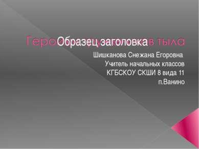 Шишканова Снежана Егоровна Учитель начальных классов КГБСКОУ СКШИ 8 вида 11 п...